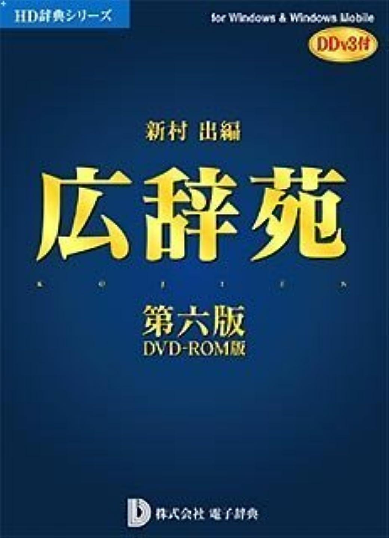 十分な大西洋ドック広辞苑第六版 DVD-ROM版 DDv3付き アカデミック