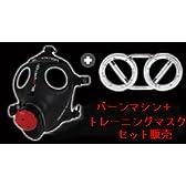 CLIPPER 【筋トレ+肺活量アップ】 バーンマシン + トレーニングマスクのセット