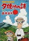 夕焼けの詩—三丁目の夕日 (32) (ビッグコミックス)