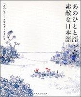 あのひとと語った素敵な日本語の詳細を見る