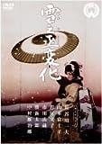 雪之丞変化 [DVD]