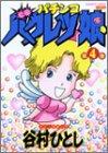 パチンコバクレツ娘 4 (バンブー・コミックス)