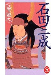 石田三成 (学研M文庫 (え-5-6))