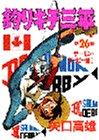 釣りキチ三平(26) サーモンダービー編 (KC スペシャル)