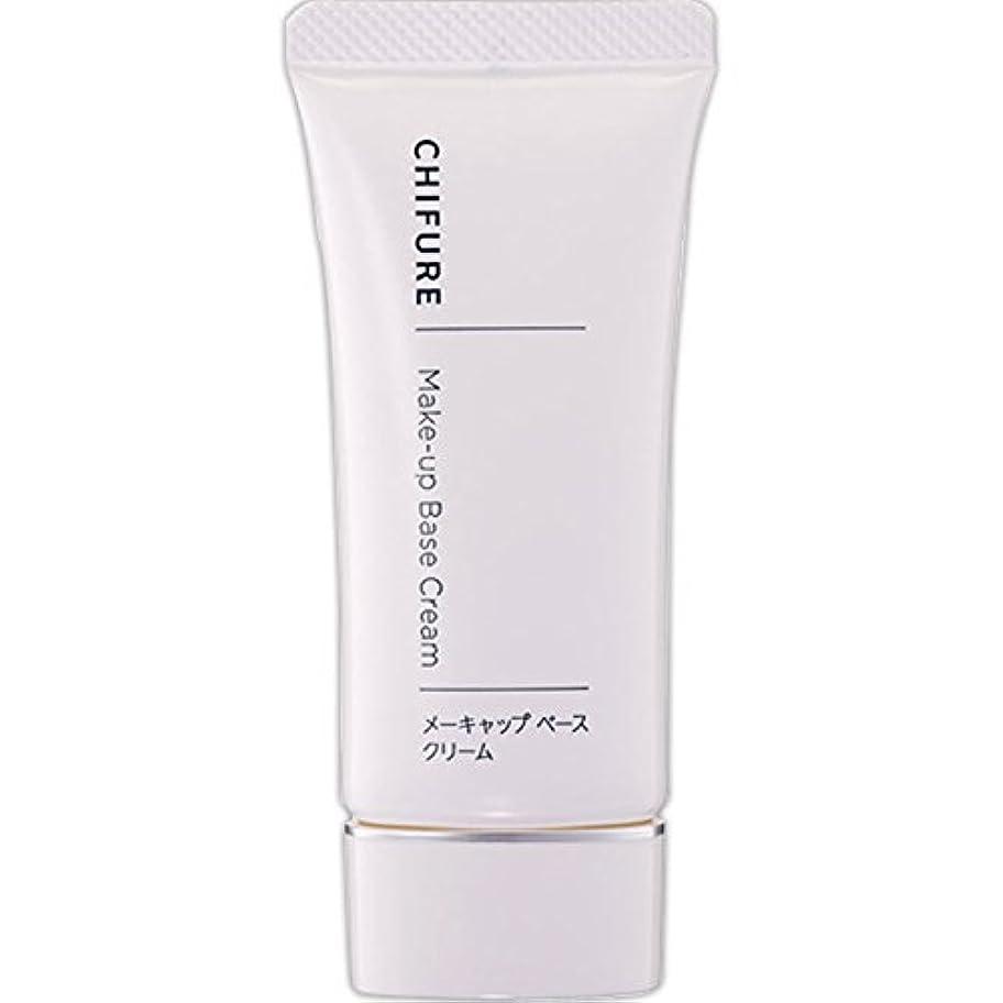 士気シャッフル再撮りちふれ化粧品 メーキャップ ベース クリーム 35G