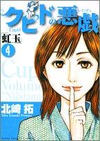 クピドの悪戯―虹玉 (4) (ヤングサンデーコミックス)の詳細を見る