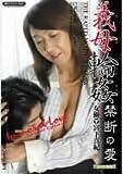 義母輪姦 禁断の愛