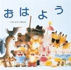 おはよう (至光社ブッククラブ国際版絵本) 画像