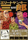 エリートヤンキー三郎(8) (ヤンマガKCスペシャル)