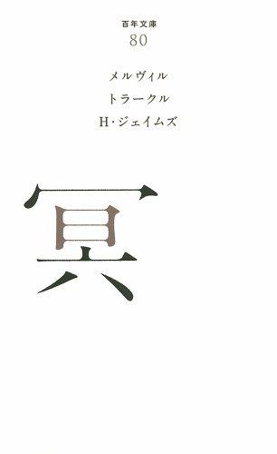 (080)冥 (百年文庫)の詳細を見る