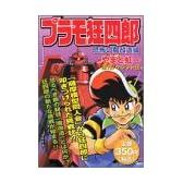 プラモ狂四郎 恐怖の魔改造編 (プラチナコミックス)