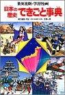 学習漫画日本の歴史できごと事典―集英社版