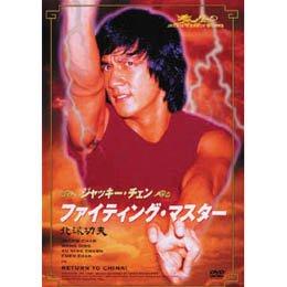 ジャッキー・チェン ファイティング・マスター DVD 雑貨・ホビー・インテリア CD・DVD・Blu-ray DVD [並行輸入品]