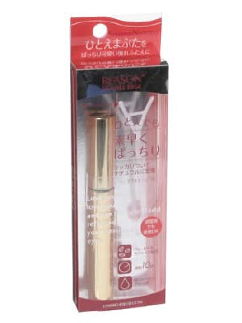 重力フォアマン広大なリーズン ダブルエッジ01(二重まぶた化粧品)
