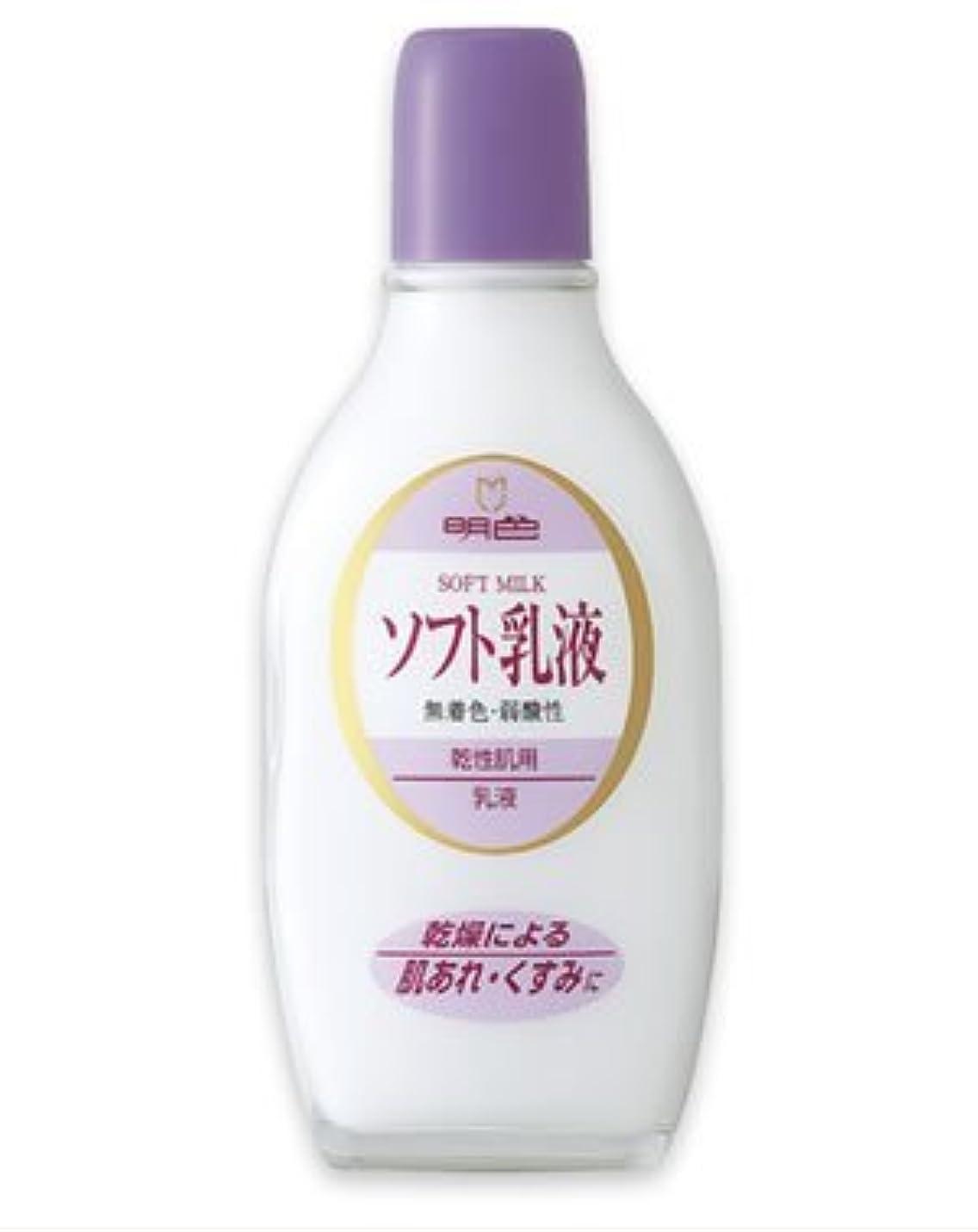 要塞試験コンテンツ(明色)ソフト乳液 158ml