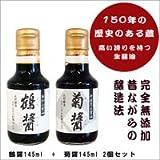 小豆島ヤマロク醤油 【菊醤145ml+鶴醤145ml】
