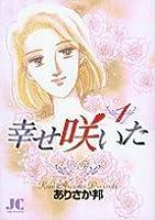 幸せ咲いた 1 (Judy comics)