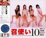 召使い 10 [DVD]