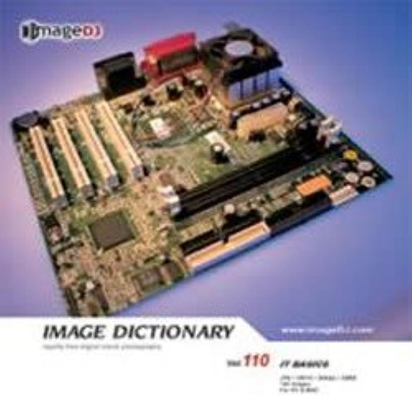 自己ごみウイルスイメージ ディクショナリー Vol.110 IT基礎