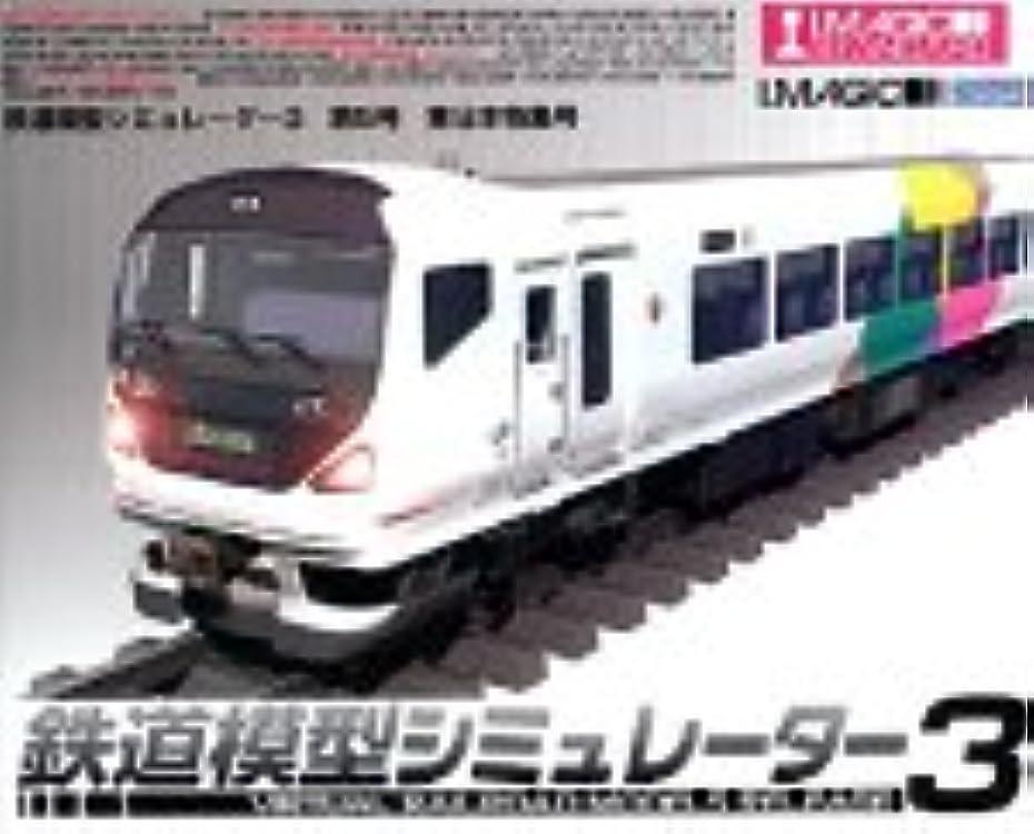 恐れフィッティングスポーツの試合を担当している人鉄道模型シミュレーター 3 第5号 東日本特集号