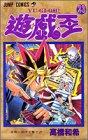 遊☆戯☆王 (23) (ジャンプ・コミックス)