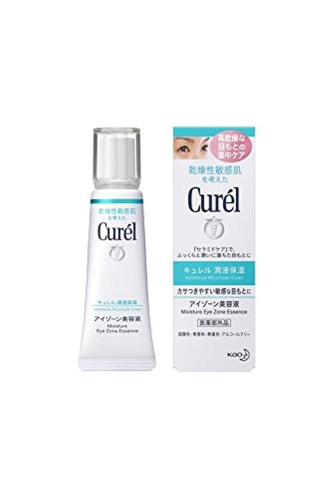恒久的含意説明するキュレル アイゾーン美容液 20g