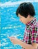 JNN50周年記念スペシャルドラマ 天国で君に逢えたら [レンタル落ち]