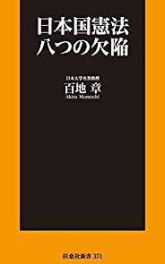 日本国憲法 八つの欠陥 (扶桑社BOOKS新書)