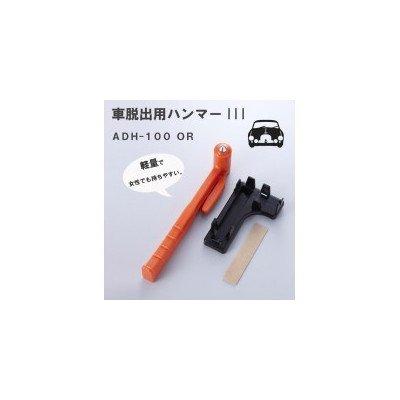 スマイルキッズ(SMILE KIDS) 車脱出用ハンマーIII メイドインジャパンのこだわり ADH-100 OR オレンジ