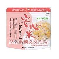 安心米 エビピラフ (非常食・保管食) 100g×50パック