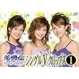 美勇伝シングルVクリップス1 [DVD]