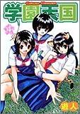 学園天国 4 (ヤングジャンプコミックス)