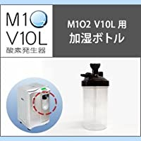 酸素発生器M1O2 V10L専用加湿ボトル