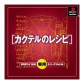 SIMPLE1500実用シリーズ Vol.06 カクテルのレシピ