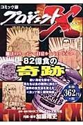 プロジェクトX挑戦者たち―コミック版 (〔5〕) (MISSY COMICS)