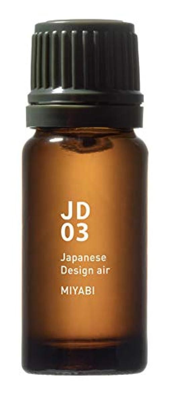 無駄だ鮮やかなレパートリーJD03 雅 Japanese Design air 10ml