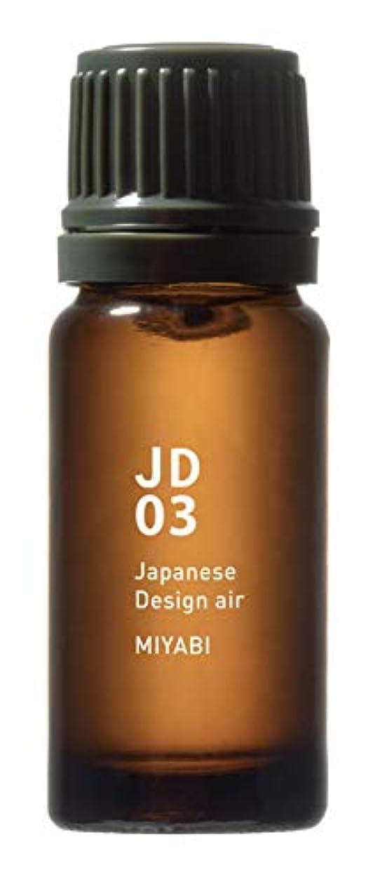 アルファベット新しさホバーJD03 雅 Japanese Design air 10ml