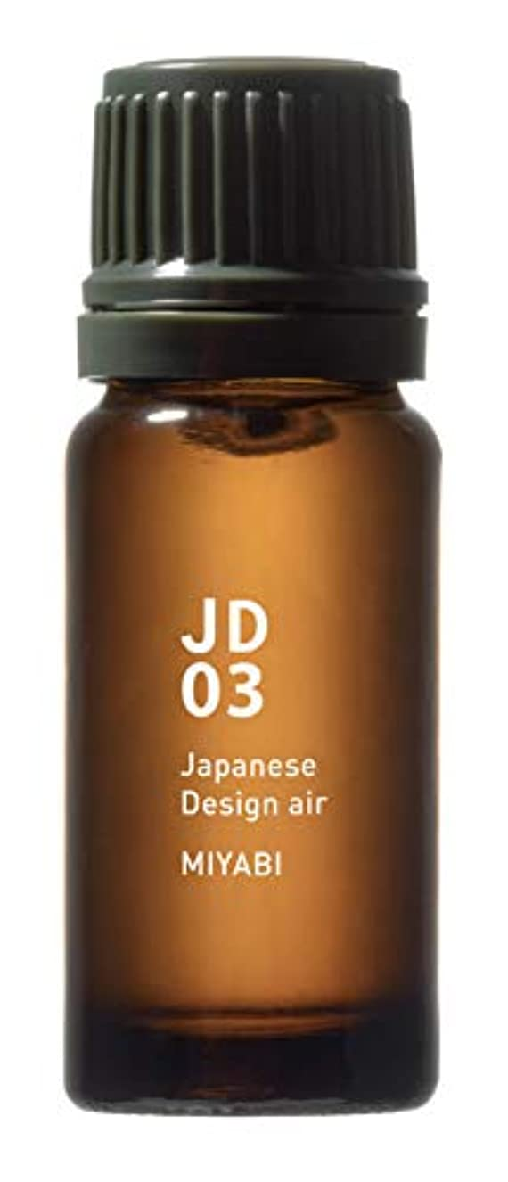 困難旅憧れJD03 雅 Japanese Design air 10ml