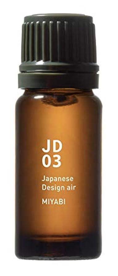 雇用者毛布姿勢JD03 雅 Japanese Design air 10ml