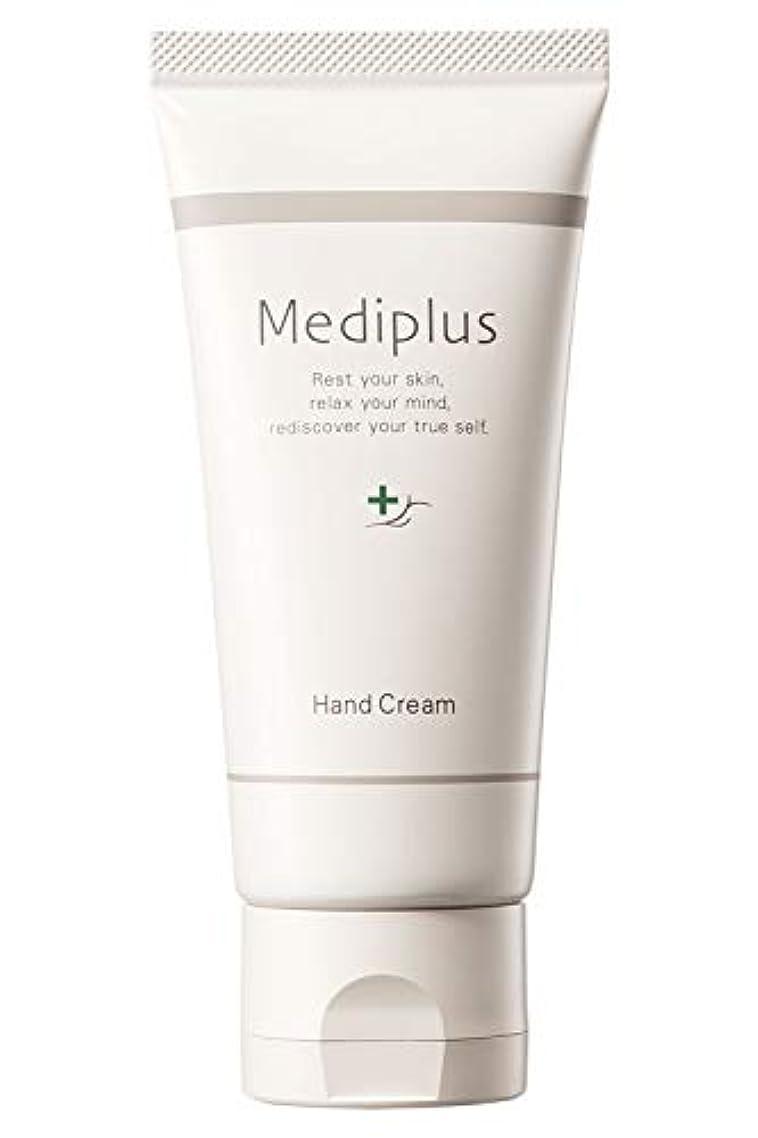 感心する増幅理論的mediplus メディプラス ハンドクリーム 55g(約3ヵ月分)