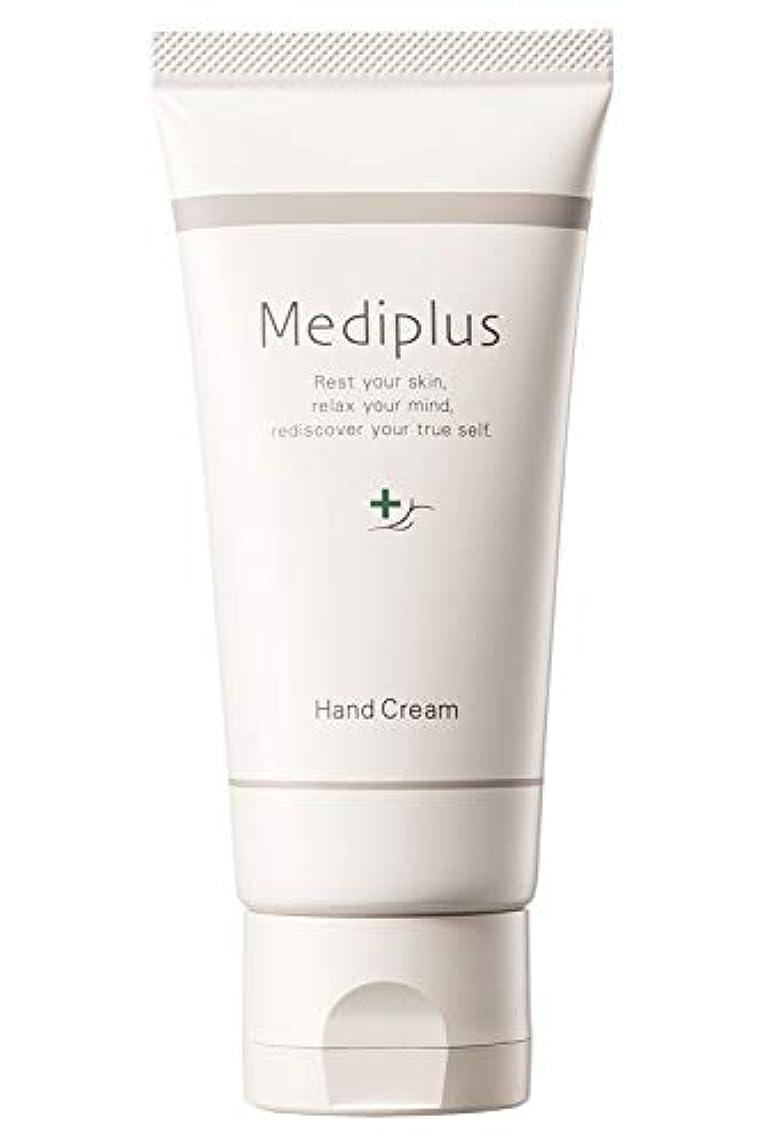 真剣に高める夢中mediplus メディプラス ハンドクリーム 55g(約3ヵ月分)