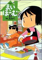 まい・ほーむ 1 (バンブー・コミックス)の詳細を見る