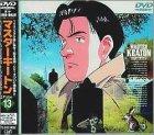 MASTERキートン File13 [DVD]