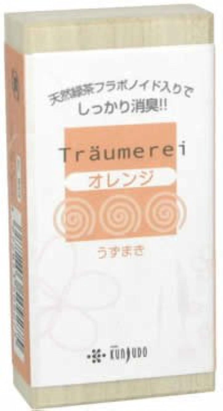 付属品フルーティー申し立てられたTRうずまき桐箱 オレンジ