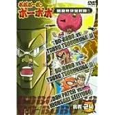 ボボボーボ・ボーボボ 奥義24 [DVD]