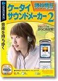 携快電話 ケータイサウンドメーカー 2 (説明扉付きスリムパッケージ版)