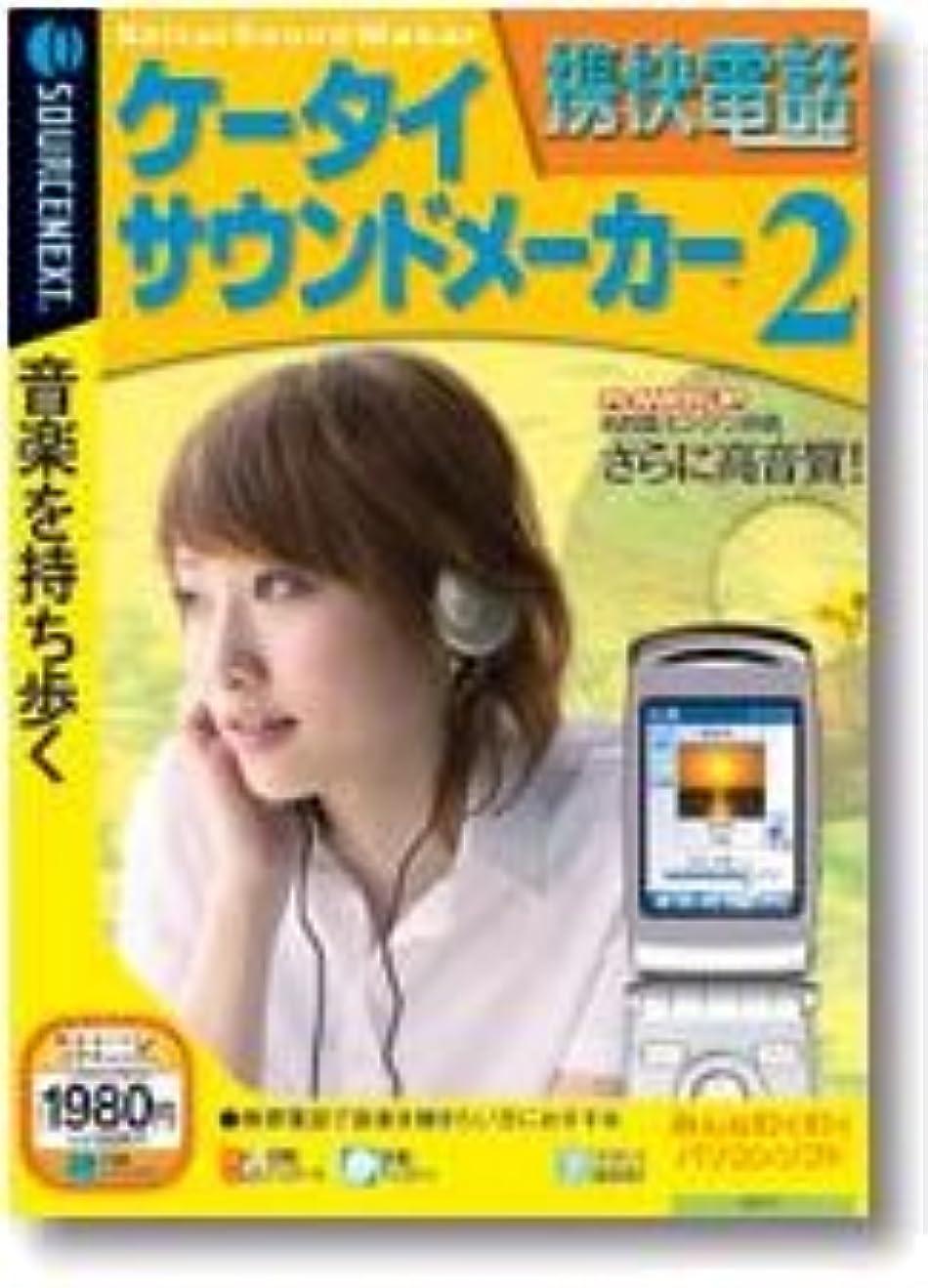 ペンダント死んでいるラック携快電話 ケータイサウンドメーカー 2 (説明扉付きスリムパッケージ版)