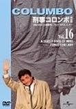 刑事コロンボ 完全版 Vol.16 [DVD]