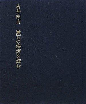 漱石の漢詩を読むの詳細を見る