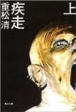 疾走 上 (角川文庫)